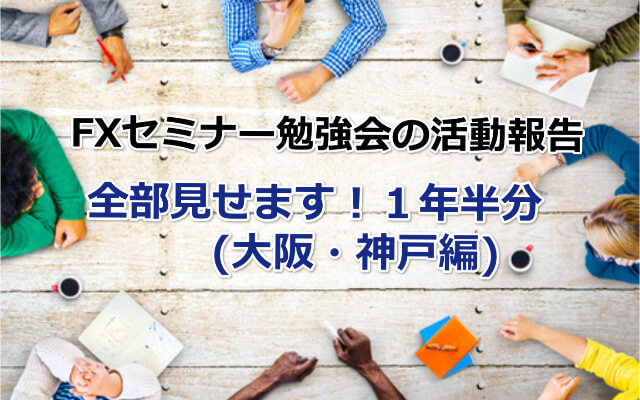 セミナー勉強会大阪神戸