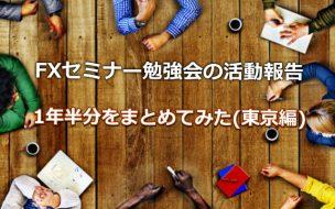 勉強会活動東京