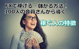 FX-earn