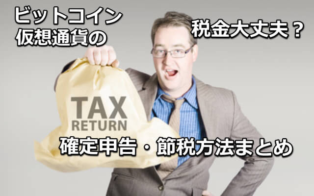 仮想通貨税金re