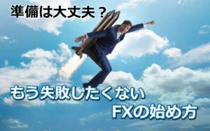 FX始める
