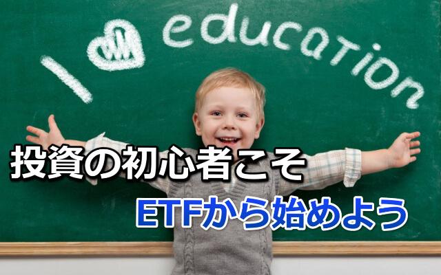 etf-beginner