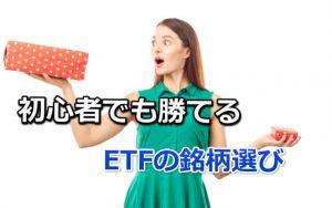 etf-choice
