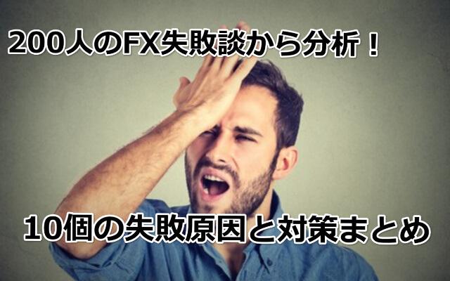 fx-faller