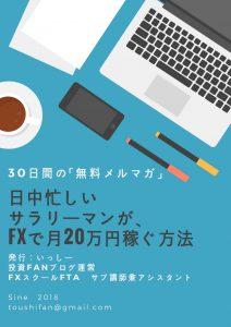 30日間の無料メルマガ (2)