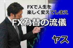 為替の流儀アイキャッチ2