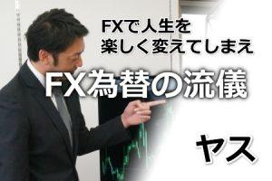 為替の流儀アイキャッチ