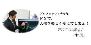 Hedaer-FX-Mail magazine