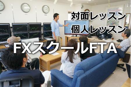 TOP_FTA