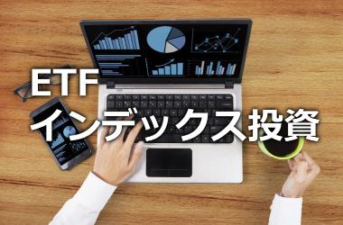 fx-ETF