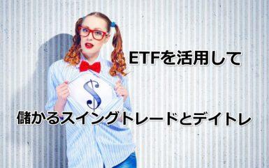 etf-moukaru
