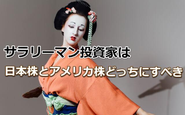 japan-america